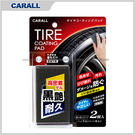 【愛車族購物網】CARALL 輪胎黑豔保護膜劑