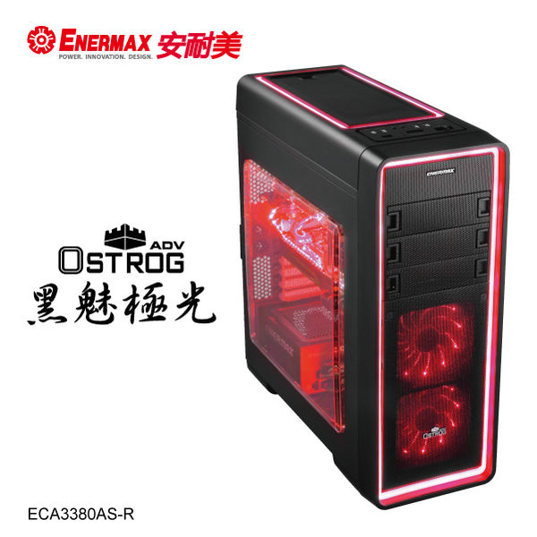保銳 ENERMAX 電腦機殻 黑魅極光 ECA3380AS-R火焰紅