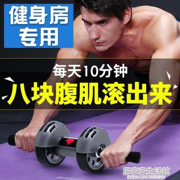 自動回彈健腹肌輪男女士卷減肚子收腹神器家用運動健身器材雙輪 居家家生活館