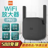 最新 原廠正品 小米 WiFi 放大器Pro 訊號 信號 增強 路由器 中繼 2天線