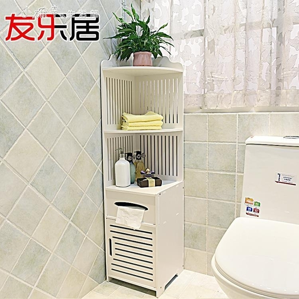落地浴室收納櫃洗手間儲物櫃廁所馬桶邊櫃轉角置物櫃 【新春特惠】