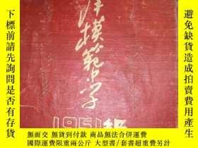 二手書博民逛書店罕見南洋模範中學1951級畢業紀念刊內有台州市志人物醫學家於毓文