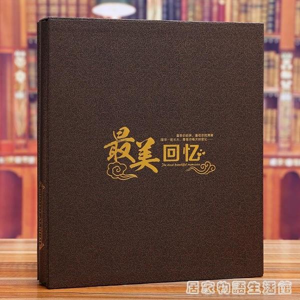 影集相冊5寸6寸7寸過塑400張插頁式567寸混裝影集情侶家庭紀念冊 居家物語