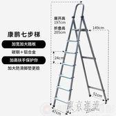 扶梯多功能梯子加厚室內人字梯移動樓梯伸縮梯步梯家用折疊梯 LR6475『東京潮流』