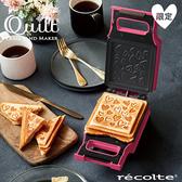 recolte 日本麗克特Quilt格子三明治機 愛心限定款-生活工場