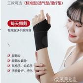 護腕-護腕男女扭傷手腕鼠標手媽媽手自發熱保暖護手腕關節 花間公主