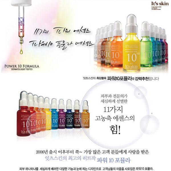 韓國 Its skin 能量10安瓶精華 30ml