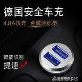 車載充電器手機車充usb快充汽車多功能一拖二點煙器萬能 酷斯特數位3c