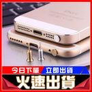 [24hr-快速出貨] 玫瑰金/金/銀 2用防塵塞 插卡針 iphone 6 6s 7 8 plus 耳機孔塞 手機 防塵塞-隨機出貨
