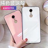 純色玻璃殼 紅米 Note5 手機殼 全包邊 防刮防摔 硅膠軟邊 鋼化玻璃殼 小清新 情侶 保護套