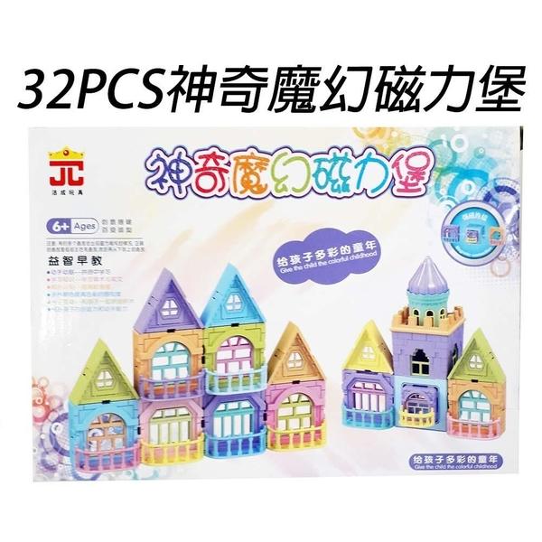 【南紡購物中心】【GCT玩具嚴選】32PCS神奇魔幻磁力堡