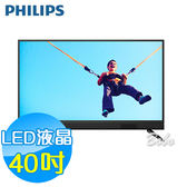 PHILIPS飛利浦 40吋 LED液晶電視 40PFH5583