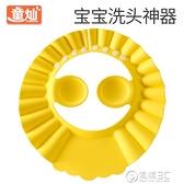 寶寶洗頭神器護耳洗頭帽可調節嬰兒童小孩幼兒防水洗澡洗髮帽浴帽 電購3C