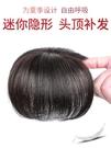 假髮片頭頂補髮增髮蓬鬆遮白髮貼片真髮隱形無痕一片式輕薄補髮塊 3C數位百貨