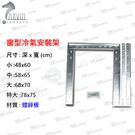 窗型冷氣安裝架 鍍鋅板 小  (組)