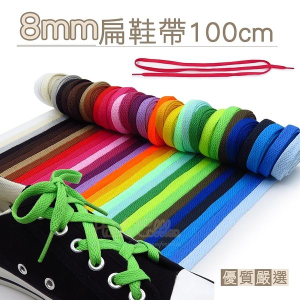 糊塗鞋匠 優質鞋材 G45 台灣製造 8mm扁鞋帶100cm 1雙 帆布鞋帶 運動鞋帶 編織鞋帶 經典扁鞋帶