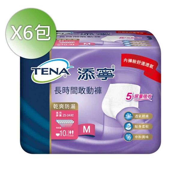添寧 長時間敢動褲 M 10片x6包/箱◆德瑞健康家◆