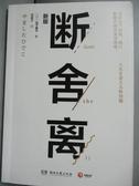 【書寶二手書T8/勵志_OEK】斷舍離_(日)山下英子