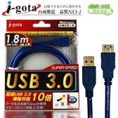 USB 3.0 A公-A母延長線1.8米
