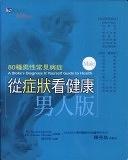 二手書博民逛書店《從症狀看健康: 80種男性常見病症. 男人版》 R2Y ISBN:9867874439