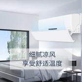 冷氣擋風板 空調擋風板防直吹防風罩導遮風板出風口檔冷氣通用空調擋板