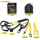 拉力器 PC-trx懸掛式訓練帶拉力繩運動男女阻力繩腹肌力量家用健身房器材 快速出貨