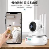 無線攝像頭wifi網絡可連手機遠程室外高清夜視家用室內監控器套裝【米拉公主】