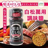 日本 白松 白松萬用調味鹽 57g 魔法鹽 白松萬用鹽 魔法胡椒鹽 調味鹽 鹽巴 調味 燒烤 烤肉 中秋