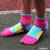 3雙裝男士運動五指襪中低 幫舒適壓縮跑步馬拉鬆越野粉藍解憂雜貨鋪