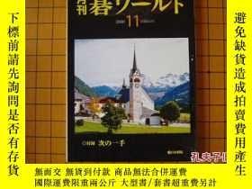 二手書博民逛書店罕見月刊圍棋世界(2000-11)Y8855 日本棋院 出版20