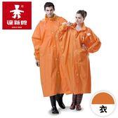 【達新牌】達新馳素色前開式雨衣-鮮橘 / A1129_D13O