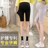 孕婦打底褲孕婦褲子夏季薄款外穿時尚短褲五分褲安全褲孕婦裝夏裝 滿天星