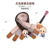 吉他背帶 純色民謠吉他背帶尤克里里斜背肩帶小吉他帶子經典款棉質吉它背帶 7色 雙12提前購