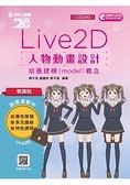 輕課程 Live 2D 人物動畫設計:培養建模(model)概念附軟體試用版及範