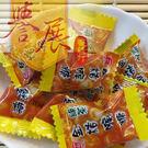 【譽展蜜餞】宜蘭金桔喉糖(單顆裝) 17...