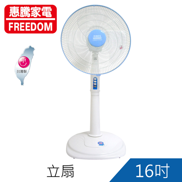 惠騰16吋立扇/桌扇/涼風扇/電扇(FR-1616)