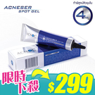 ACNOC 阿肯斯 瞬效修護凝膠 15g【新高橋藥妝】最短效期:2020.06
