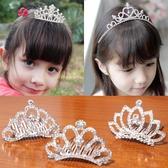 皇冠頭飾韓國兒童皇冠發箍公主水晶女童發飾寶寶韓式王冠小女孩發卡頭飾品 新品