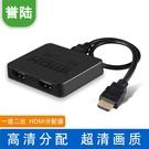 hdmi分配器1進2出 HDMI切換器 1分2 一進二出 高清分屏器 一拖二