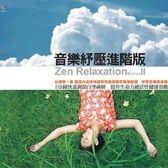 音樂紓壓進階版.自律神經全方位調節系列 (5CD)
