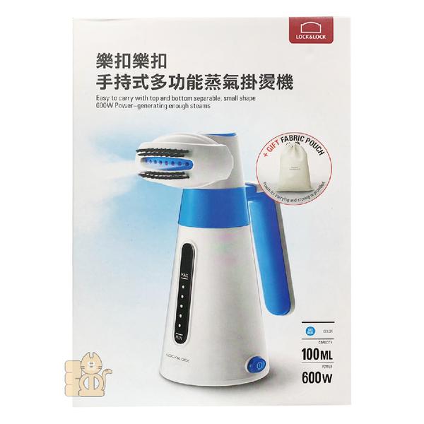 樂扣樂扣 手持式多功能蒸氣掛燙機 熨斗