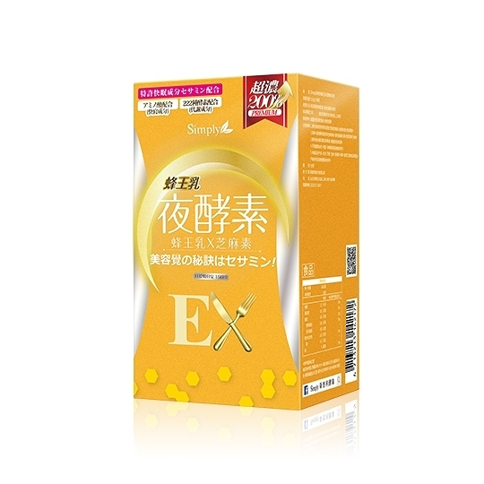 Simply 蜂王乳夜酵素錠EX 30錠( 含防偽貼紙)