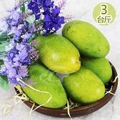 果之家 台灣香甜土芒果3台斤1箱(約12-16顆)