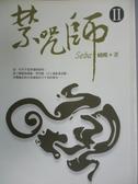 【書寶二手書T6/一般小說_LFI】禁咒師II_蝴蝶