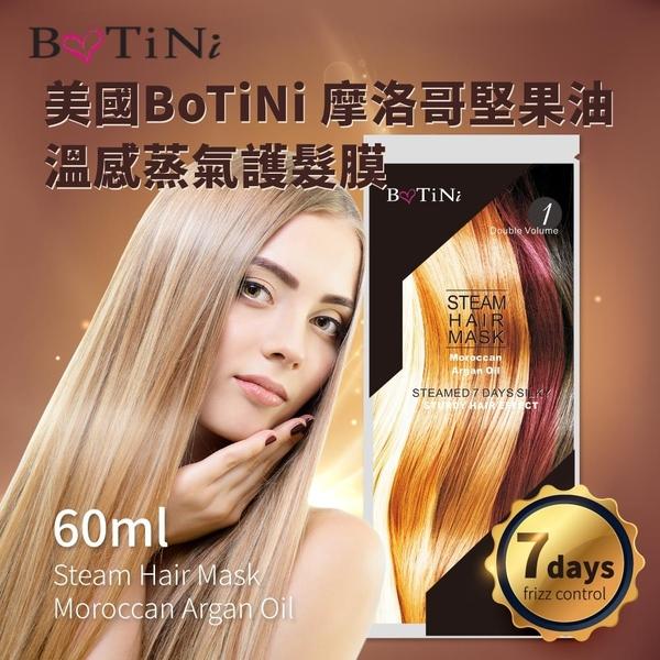 【美國BoTiNi】摩洛哥堅果油溫感蒸氣護髮膜(60ml大容量 溫感發熱 7天髮絲柔順)
