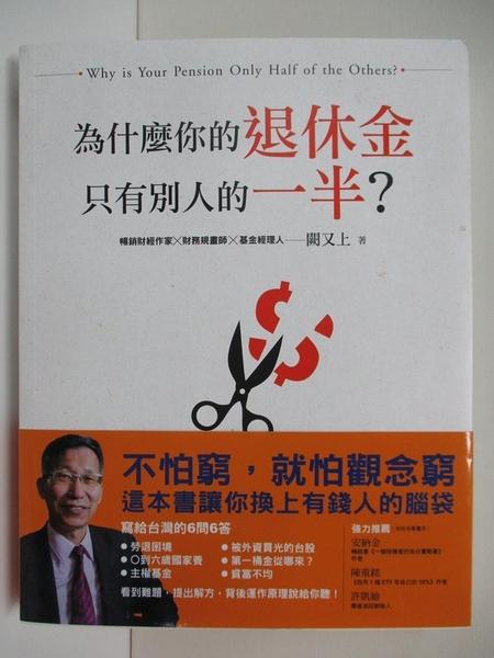【書寶二手書T7/投資_DQN】為什麼你的退休金只有別人的一半?_闕又上