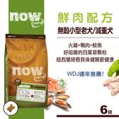 【SofyDOG】Now鮮肉無穀 小型老犬配方(6磅)狗飼料 狗糧