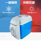 行動冰箱 車載冰箱 迷你冷暖小冰箱 7....