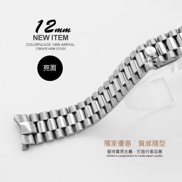 【完全計時】手錶館│12mm 精緻拋光 單向摺疊扣不銹鋼帶組 (特價) 下殺出清最後現貨 最划算