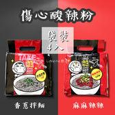 台灣 傷心酸辣粉 (袋裝4包入) 480g 香蔥拌麵 麻麻辣辣 泡麵